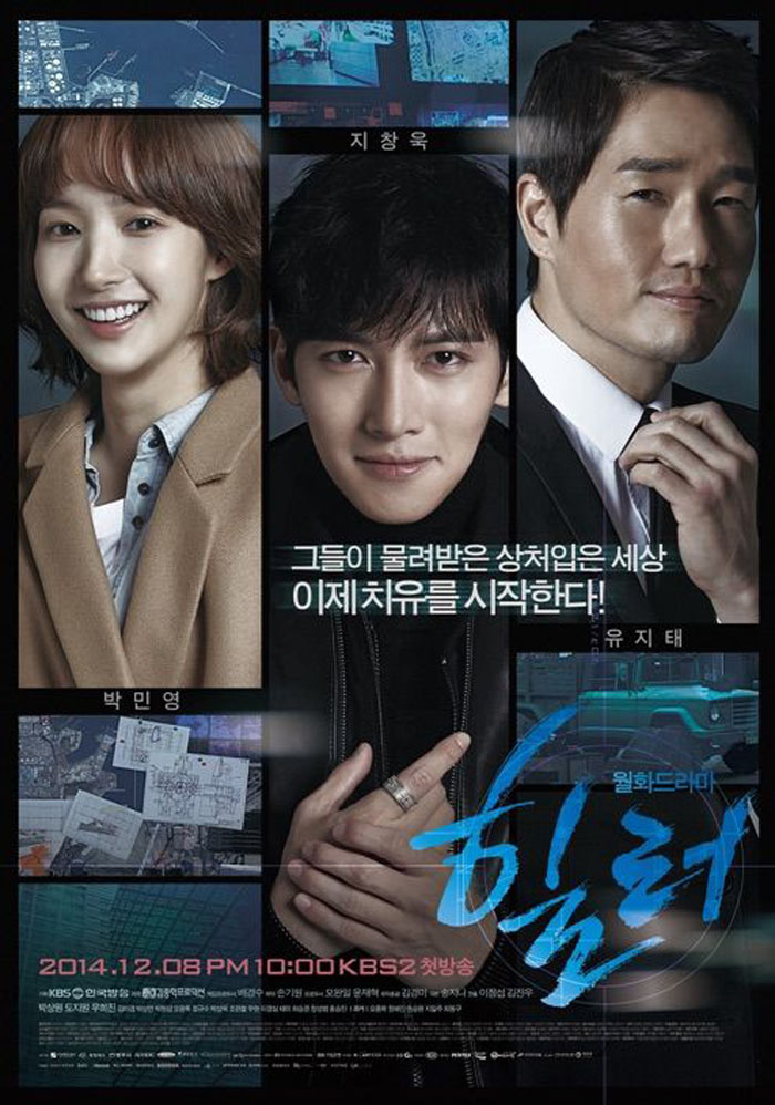 HEALER (South Korea, 2014; KBS2)