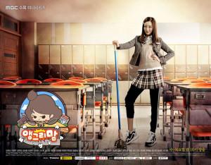 ANGRY MOM (South Korea, 2015; MBC)