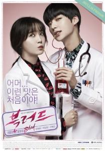 BLOOD (South Korea, 2015; KBS2)