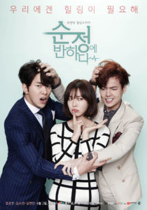FALLING IN LOVE WITH SOON JUNG (South Korea, 2015; JTBC)