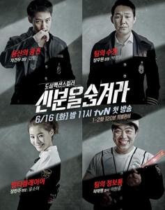 HIDDEN IDENTITY (South Korea, 2015; tvN)