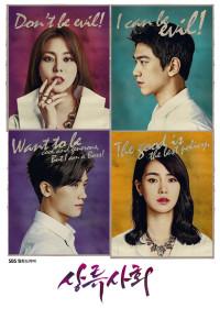 HIGH SOCIETY (South Korea, 2015; SBS)