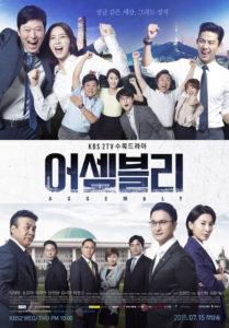 ASSEMBLY (South Korea, 2015; KBS2)