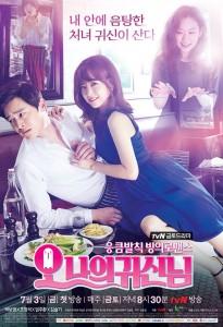 OH MY GHOSTESS (South Korea, 2015; tvN)
