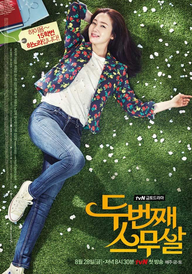 TWENTY AGAIN (South Korea, 2015; tvN)