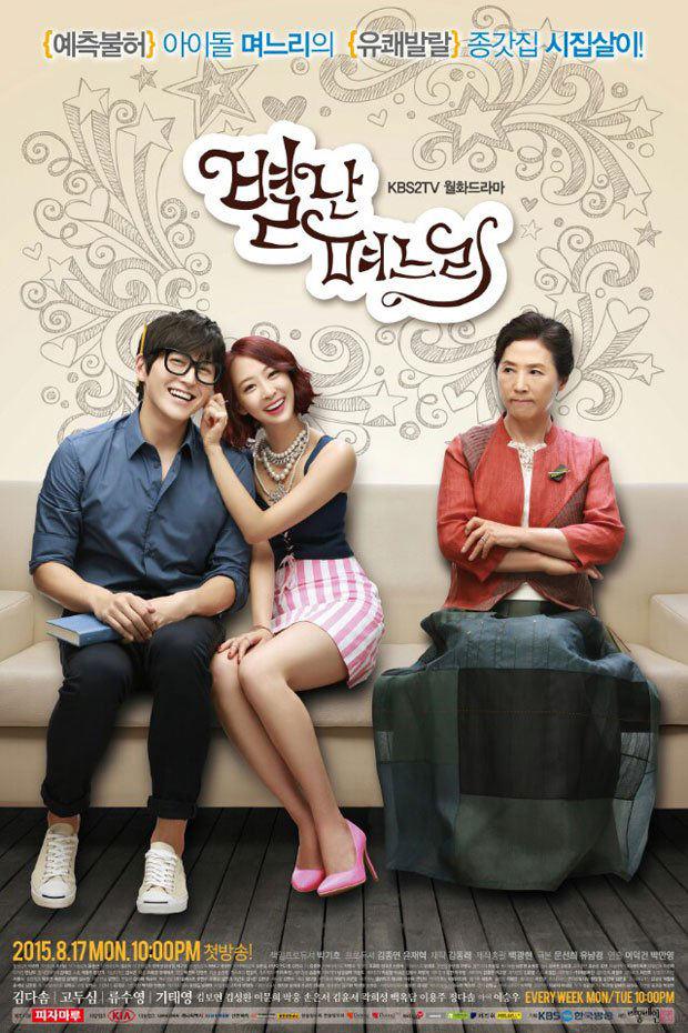 THE VIRTUAL BRIDE, a.k.a. THE ECCENTRIC DAUGHTER-IN-LAW (South Korea, 2015; KBS2)