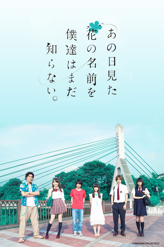 ANOHANA: THE FLOWER WE SAW THAT DAY (Japan, 2015; Fuji TV)