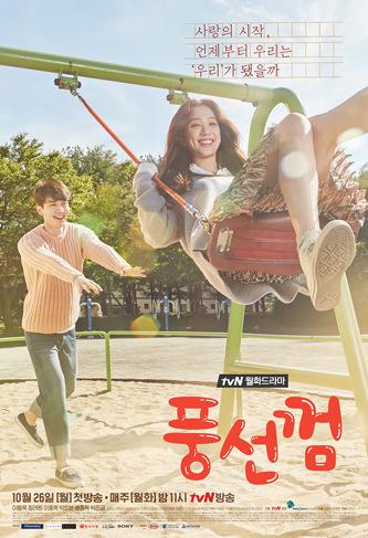 BUBBLEGUM (South Korea, 2015; tvN)