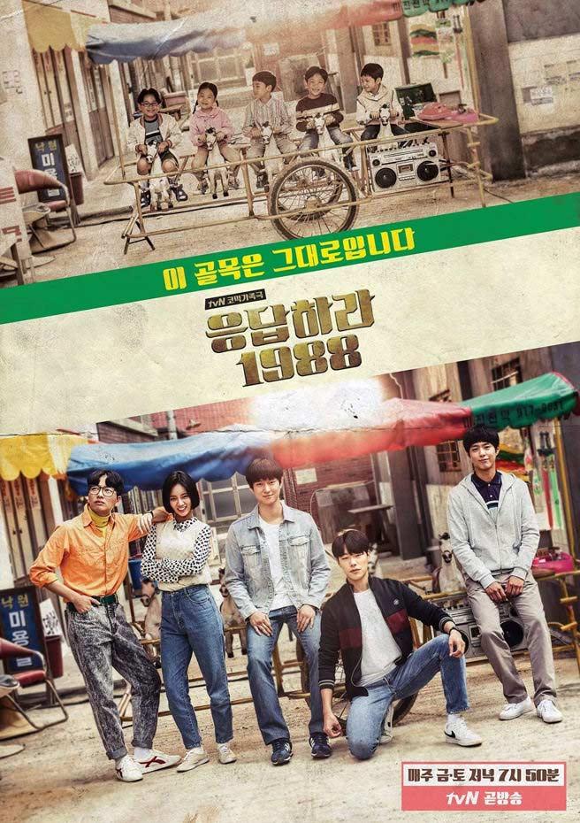 ANSWER ME 1988, a.k.a. REPLY 1988 (South Korea, 2015; tvN)