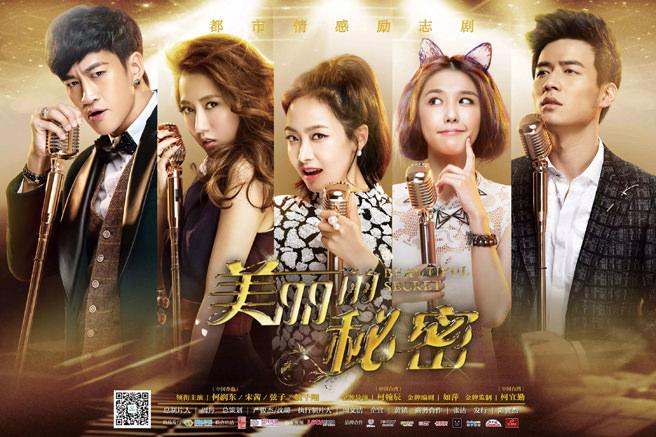 BEAUTIFUL SECRET (China, 2015; Hunan TV)