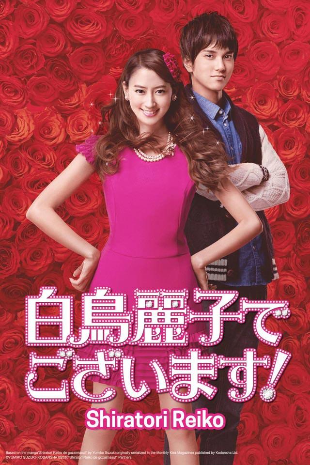 SHIRATORI REIKO, a.k.a. SHIRATORI REIKO DE GOZAIMASU! (Japan, 2016; SPO Entertainment)