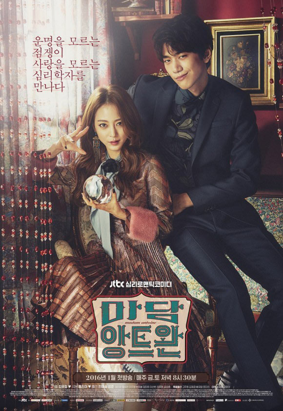 MADAME ANTOINE (South Korea, 2016; JTBC)