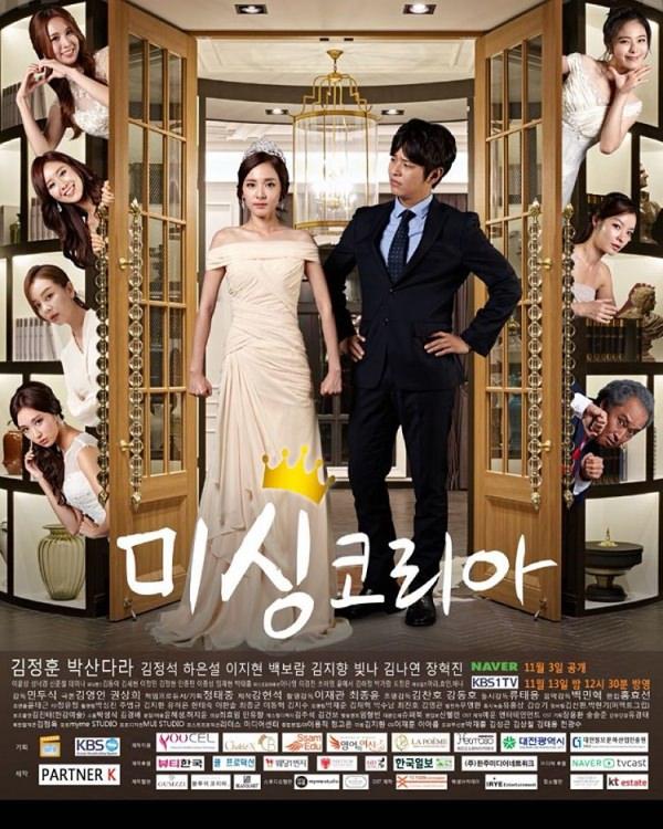 MISSING KOREA (South Korea, 2015; Naver TVCast, KBS)