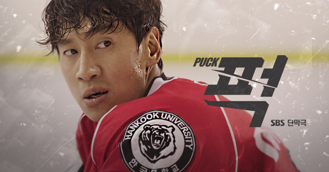 PUCK! (South Korea, 2016; SBS)