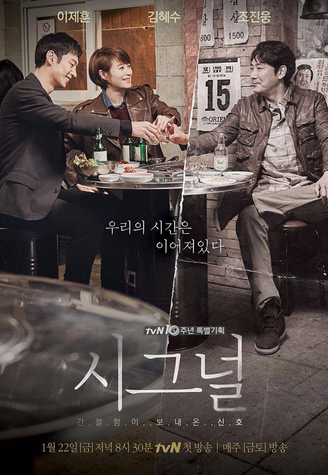 SIGNAL (South Korea, 2016; tvN)