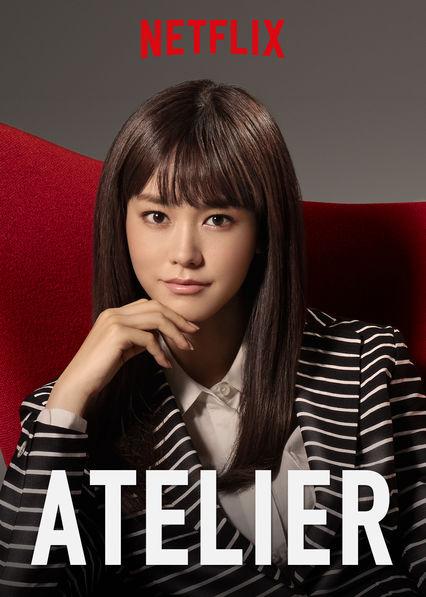 ATELIER, a.k.a. UNDERWEAR (Japan, 2015; Fuji TV & Netflix)