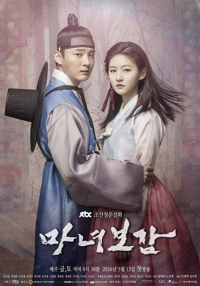 MIRROR OF THE WITCH (South Korea, 2016; JTBC)