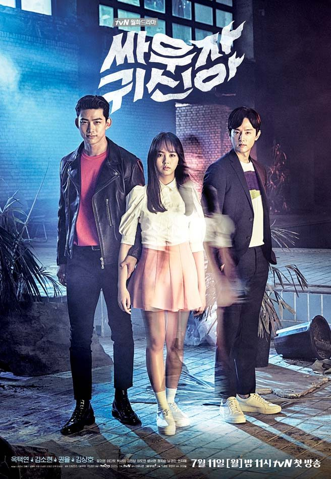 LET'S FIGHT, GHOST! a.k.a. BRING IT ON, GHOST! (South Korea, 2016; tvN)