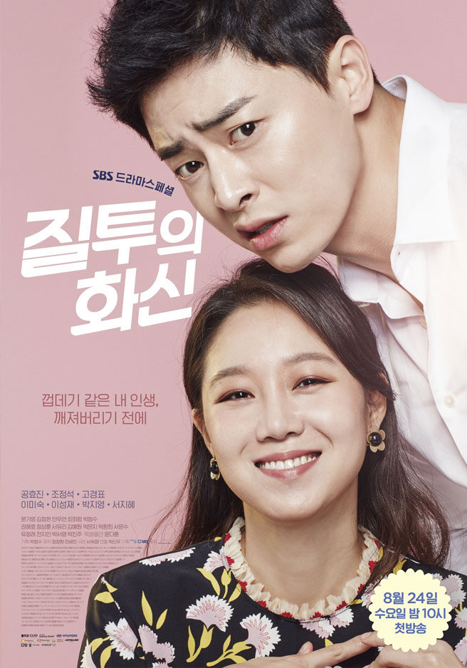 JEALOUSY INCARNATE (South Korea, 2016; SBS)