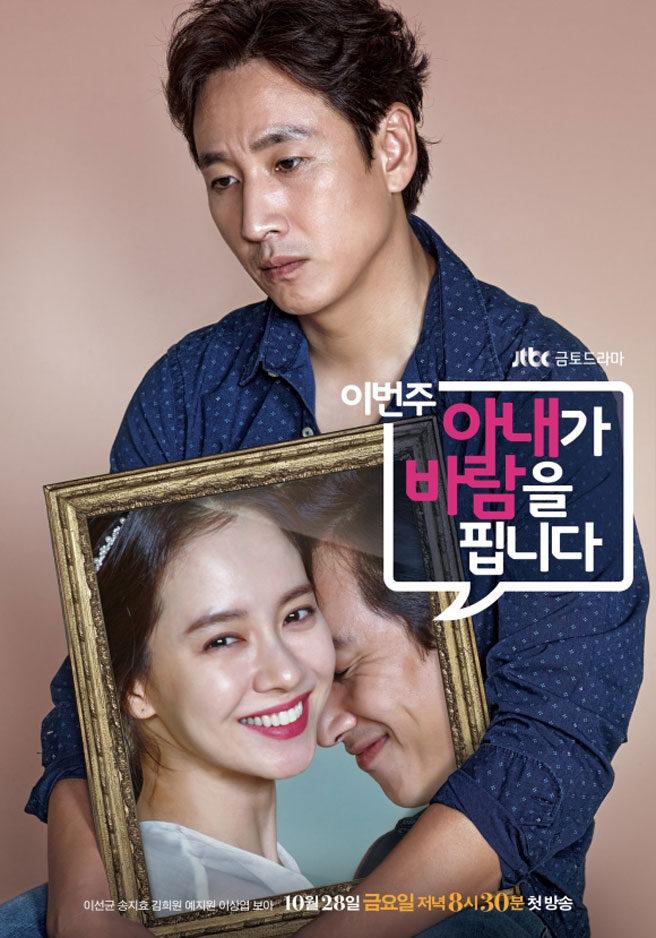 MY WIFE'S HAVING AN AFFAIR THIS WEEK (South Korea, 2016; JTBC)