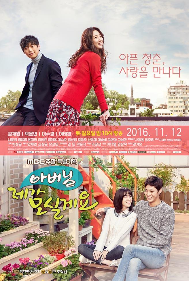 FATHER, I'LL TAKE CARE OF YOU (South Korea, 2016; MBC)