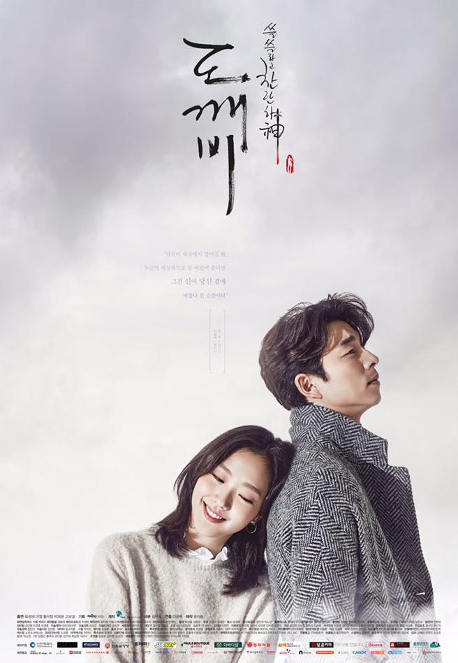GOBLIN (South Korea, 2016; tvN)