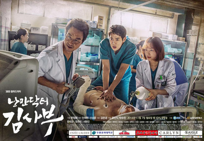 ROMANTIC DOCTOR, TEACHER KIM (South Korea, 2016; SBS)