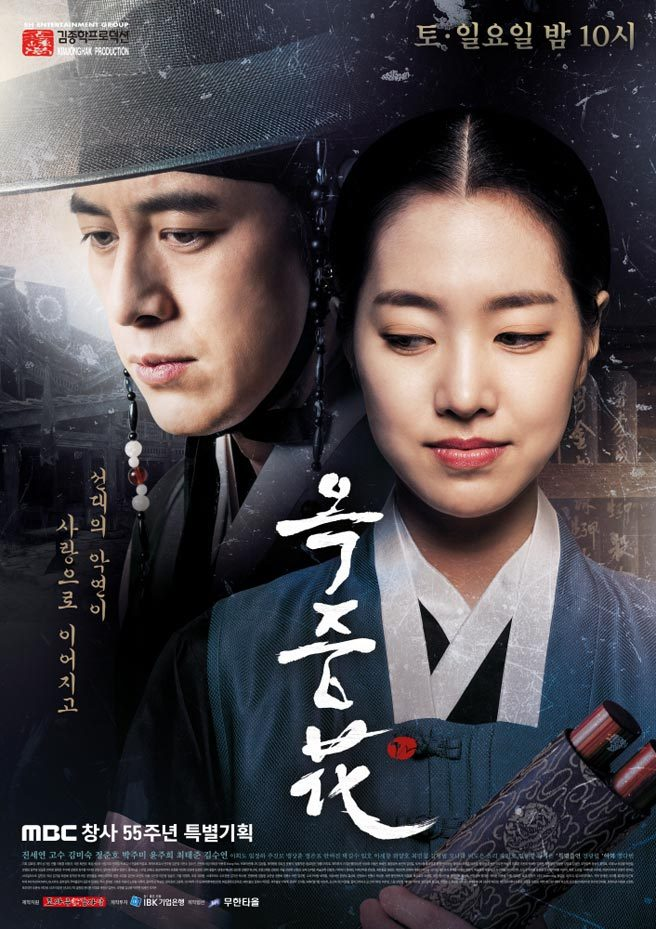 THE FLOWER IN PRISON (South Korea, 2016; MBC)