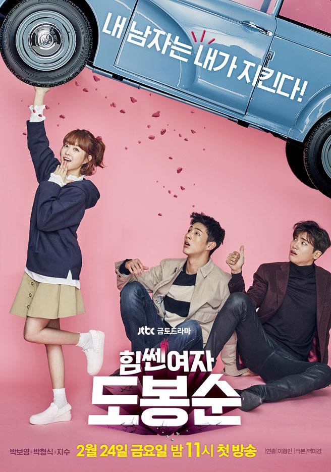 STRONG WOMAN DO BONG-SOON (South Korea, 2017; JTBC)