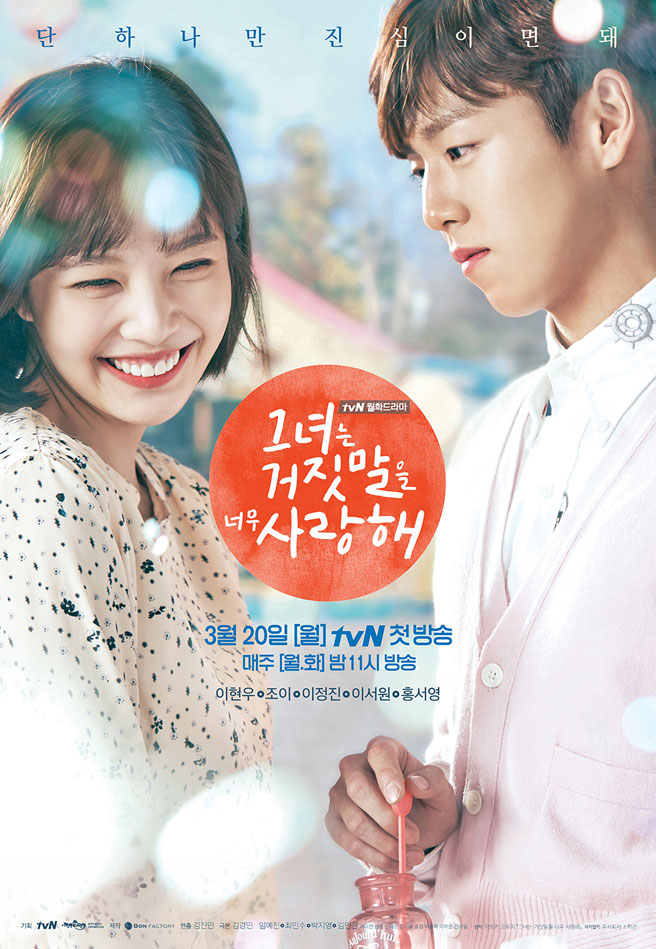 LOVELY LOVE LIE, a.k.a. THE LIAR AND HIS LOVER (South Korea, 2017; tvN)