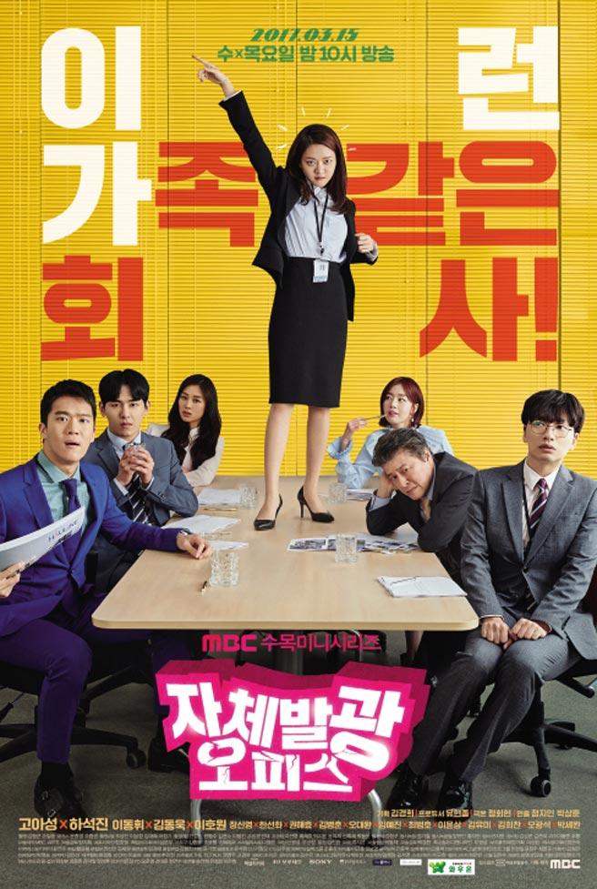 RADIANT OFFICE (South Korea, 2017; MBC)