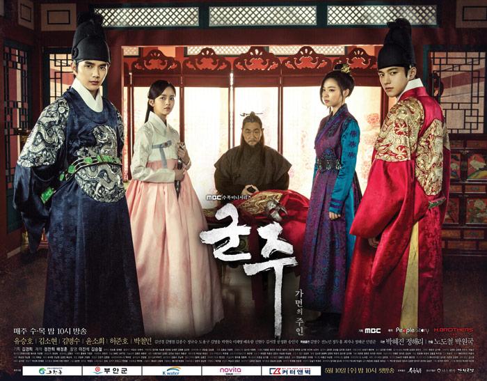 RULER: MASTER OF THE MASK (South Korea, 2017; MBC)