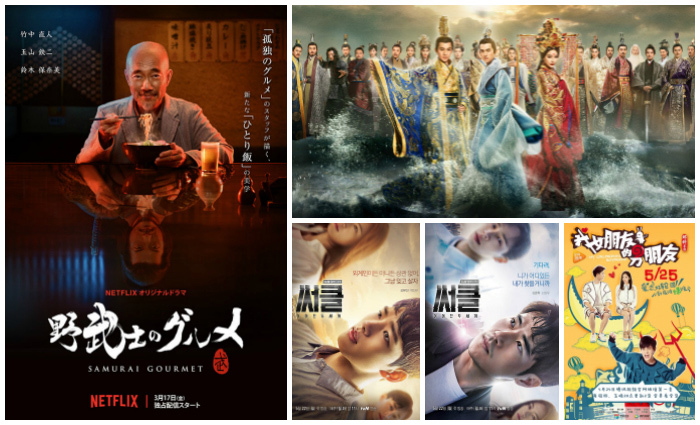 Asian drama simulcast highlights for June 26-July 2, 2017.