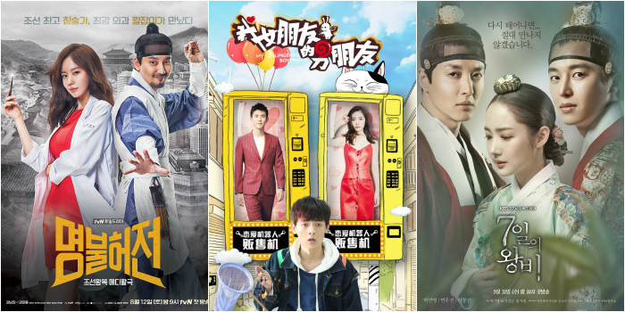 Asian drama simulcast premieres and highlights for August 7-13, 2017.